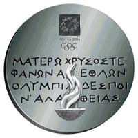 Medal reverse - Athens 2004 - Games of the XXVIII Olympiad - Summer Olympic Games